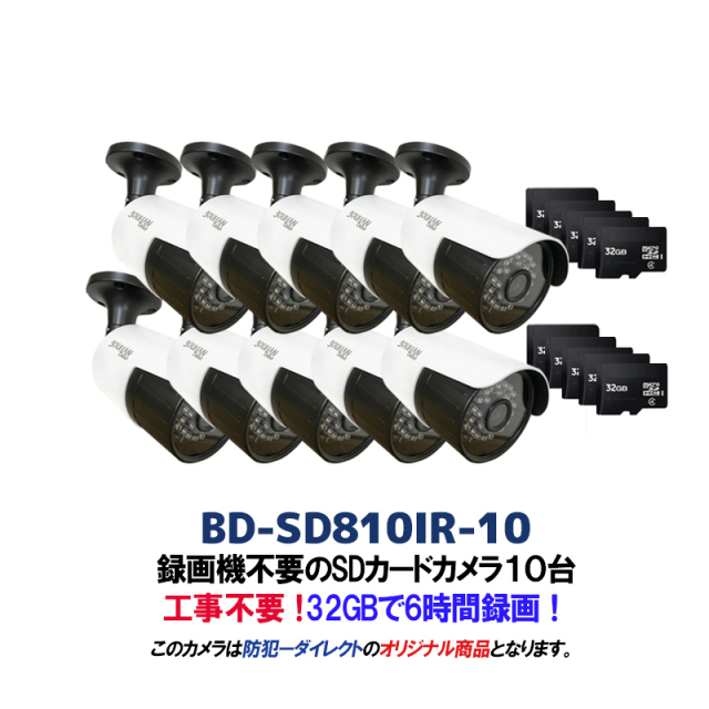 SDカードに直接録画する赤外線搭載防滴防犯カメラ10台 BD-SD810IR-10