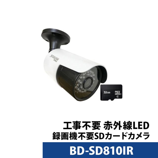 SDカードに直接録画する赤外線搭載防滴防犯カメラ BD-SD810IR