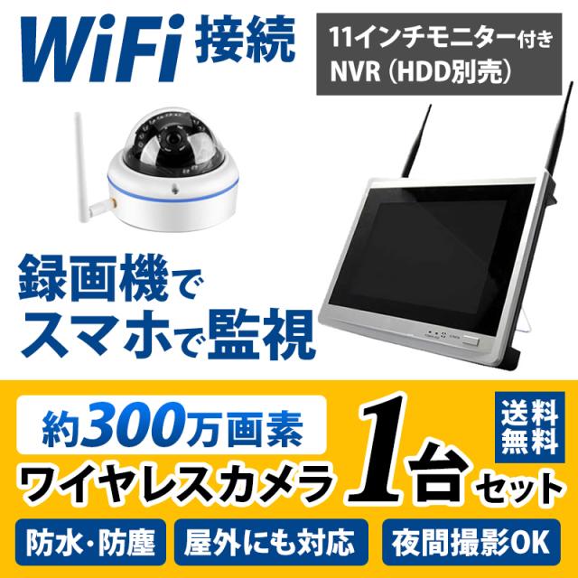 防犯カメラ 監視カメラ ワイヤレス 屋外 屋内 WiFi 高画質 フルHD 11インチモニタ 一体型録画機 NVR 防犯カメラセット カメラ1台 BH-K1104W1