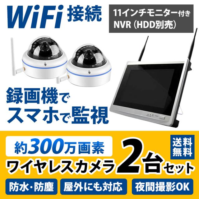 防犯カメラ 監視カメラ ワイヤレス 屋外 屋内 WiFi 高画質 フルHD 11インチモニタ一体型録画機 NVR 防犯カメラセット カメラ2台 BH-K1104W2