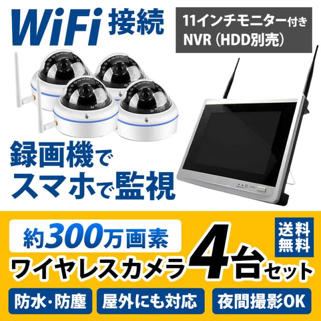 防犯カメラ 監視カメラ ワイヤレス 屋外 屋内 Wi-Fi 高画質 フルHD 11インチモニタ一体型録画機 NVR 防犯カメラセット カメラ4台 BH-K1104W4 wifi
