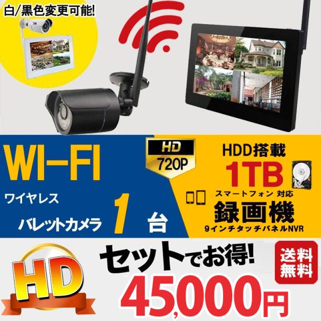 【台数限りのアウトレット】防犯カメラ 家庭用 録画機セット 屋外 Wi-Fi 130万画素 カメラ1台 WiFi ワイヤレス BH-KW27N1