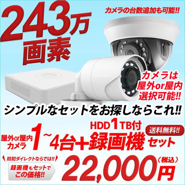 防犯カメラ 家庭用 録画機セット 防犯カメラセット 遠隔監視 AHD243万画素 カメラ1~4台 HDD1TB込 屋外 屋内 BHC-SET-4CH 4chレコーダー 送料無料