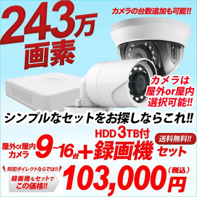 防犯カメラ 家庭用 録画機セット 防犯カメラセット 遠隔監視 AHD243万画素 カメラ9~16台 HDD3TB込 屋外 屋内 BHC-SET-16CH 送料無料