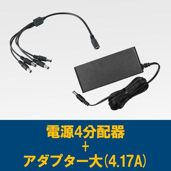 電源4分配ケーブル+アダプター大(4.17A)(オプション)