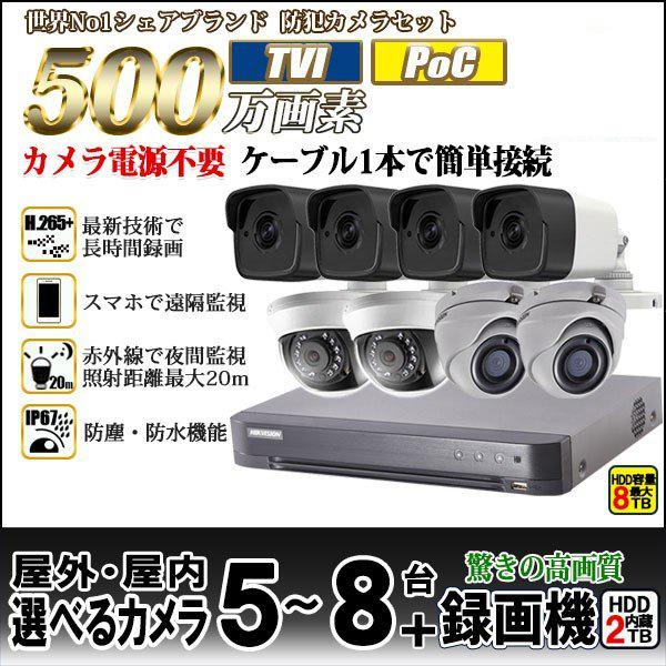 防犯カメラ 家庭用 録画機セット 防犯カメラセット 遠隔監視 HIKVISION TVI500万画素 カメラ5~8台 8chレコーダー HD-TVI HDD2TB込 PoC 給電 電源不要  セット 500POC-SET-8CH 送料無料