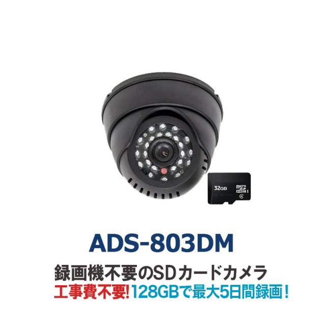 SDカードに直接録画する赤外線搭載ドーム型防犯カメラ ADS-803DM