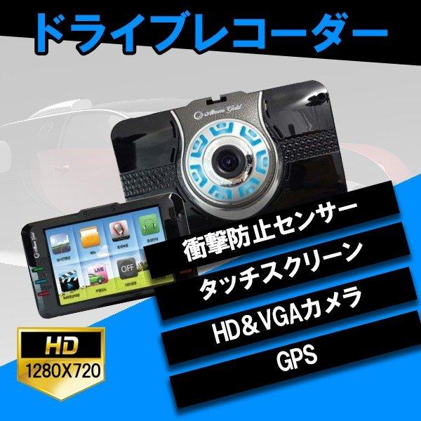 ドライブレコーダー あおり運転対策 駐車監視 GPS機能 赤外線 2チャンネル デュアルHDカメラ