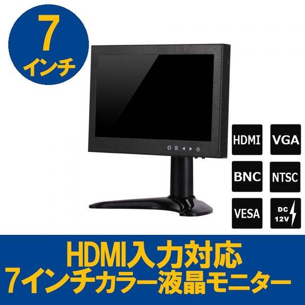 セットオプション 監視用 HDMI入力対応 7インチカラーIPS液晶モニター BH-MNT700T-SET