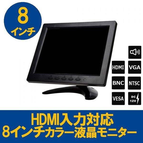 監視用 HDMI入力対応 8インチカラー液晶モニター BH-MNT800T