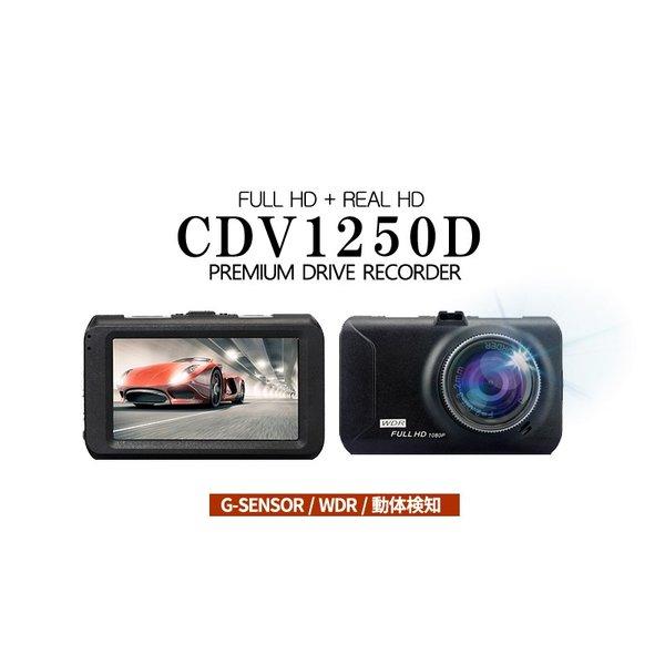 ドライブレコーダー  3.0インチ FULL HDカメラ あおり運転対策 CDV1250D