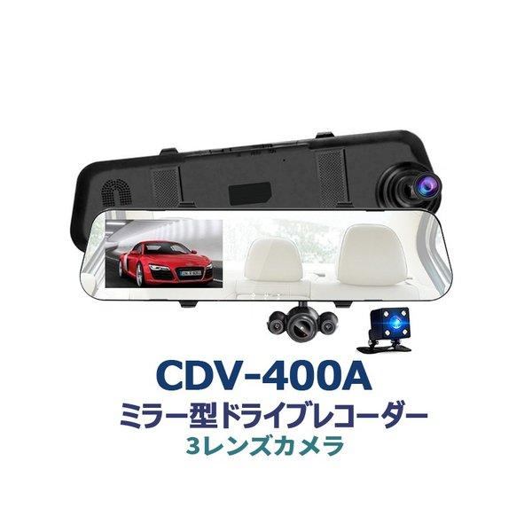 ドライブレコーダー 前後 ミラー型 3レンズ FULL HDカメラ CDV400A あおり運転対策