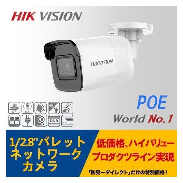 DS-2CD2021G1-I/2メガDWDR IR バレットネットワークカメラ