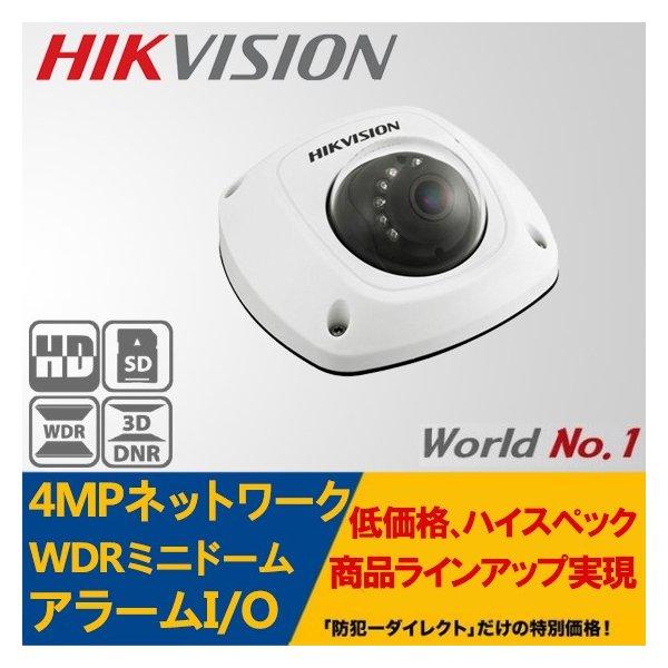 DS-2CD2542FWD-IS/4メガピクセルWDRミニドームネットワークカメラ
