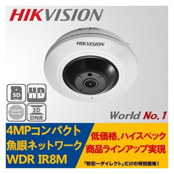 DS-2CD2942F-I 屋内用 4MPコンパクト魚眼ネットワークカメラ