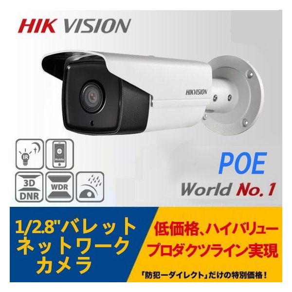 DS-2CD2T22WD-I5/2メガEXIR バレットネットワークカメラ