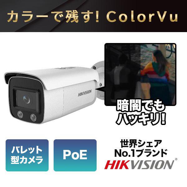 ColorVuバレット型 DS-2CD2t27G1-L(4mm) HIKVISION|屋外 IPカメラ ネットワークカメラ 防犯カメラ|送料無料