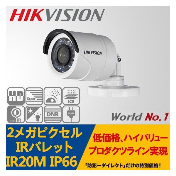 HIKVISION(ハイクビジョン)防犯カメラ 屋外 TVI 243万画素 フルハイビジョン1080p 赤外線 IRバレットカメラ DS-2CE16D0T-IRP [3.6mm]