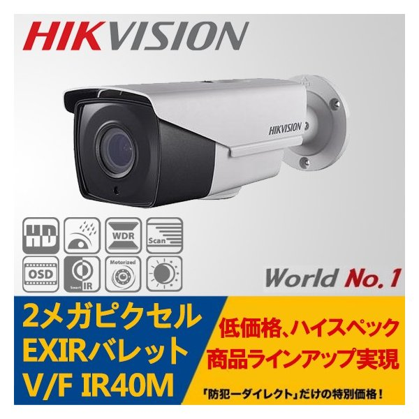 HIKVISION(ハイクビジョン)防犯カメラ 屋外 TVI 243万画素 フルハイビジョン1080p 赤外線 EXIRバレットカメラ DS-2CE16D7T-IT3Z