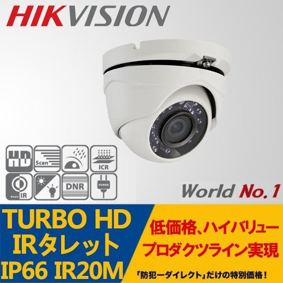 HIKVISION(ハイクビジョン)防犯カメラ 屋外 TVI フルハイビジョン1080p 赤外線IR ターレットカメラDS-2CE56D0T-IRM