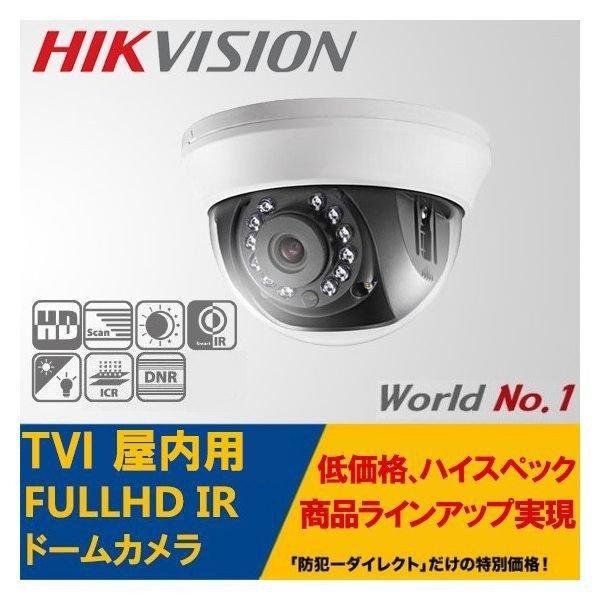 HIKVISION(ハイクビジョン)防犯カメラ 屋内  TVI 243万画素 フルハイビジョン1080p 赤外線 IRドームカメラ DS-2CE56D0T-IRMMF