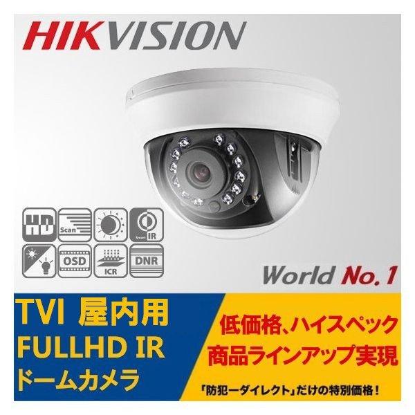 HIKVISION(ハイクビジョン)防犯カメラ 屋内  TVI 243万画素 フルハイビジョン1080p 赤外線 IRドームカメラ DS-2CE56D1T-IRMM