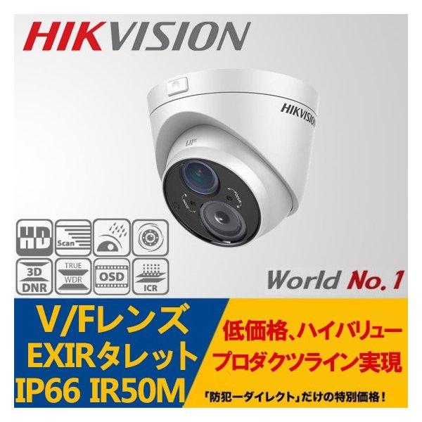アウトレット HIKVISION(ハイクビジョン)防犯カメラ 屋外 TVI フルハイビジョン1080p 赤外線EXIR タレットカメラDS-2CE56D5T-VFIT3