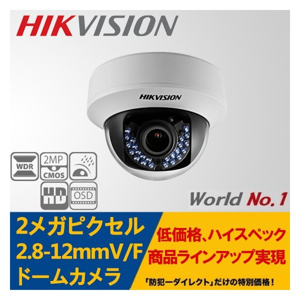 HIKVISION(ハイクビジョン)防犯カメラ 屋外 TVI 200万画素 フルハイビジョン1080p 赤外線 IRドームカメラDS-2CE56D5T-VPIR3E