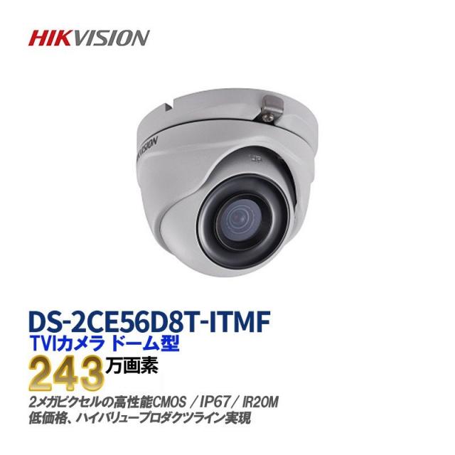 HIKVISION(ハイクビジョン)防犯カメラ TVI 243万画素 フルハイビジョン  1920×1080  IP67  4in1ビデオ出力 赤外線 EXIR DS-2CE56D8T-ITMF