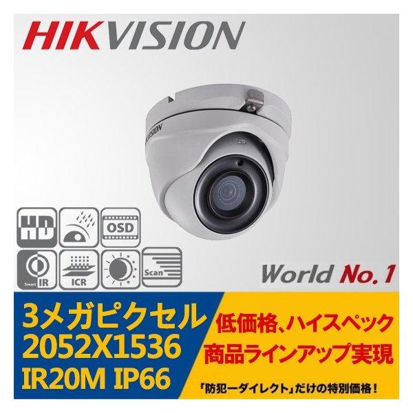 HIKVISION(ハイクビジョン)防犯カメラ 屋外 3メガピクセル フルハイビジョン 赤外線 EXIRレンズ タレットカメラ DS-2CE56F1T-ITM