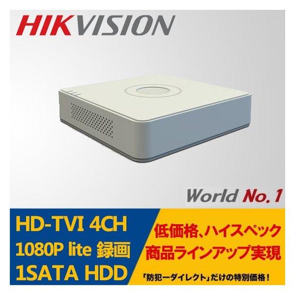 世界のHIKVISION(ハイクビジョン)の録画機、防犯カメラHD-TVI 4CH録画機  デジタルレコーダーDS-7104HGHI-F1