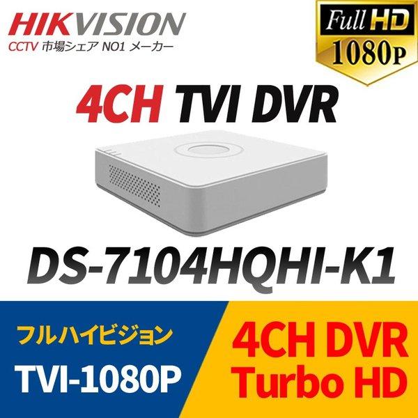 世界のHIKVISION(ハイクビジョン)の録画機、防犯カメラHD-TVI 4CH録画機  デジタルレコーダーDS-7104HQHI-K1