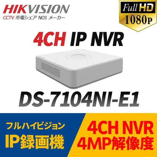4CH IP NVR DS-7104NI-E1,セキュリティー再生録画機 4CH ネットワーク、スマホ対応、HDD6TB迄対応 (ハードディスク別売り) IPカメラレコーダー監視システム