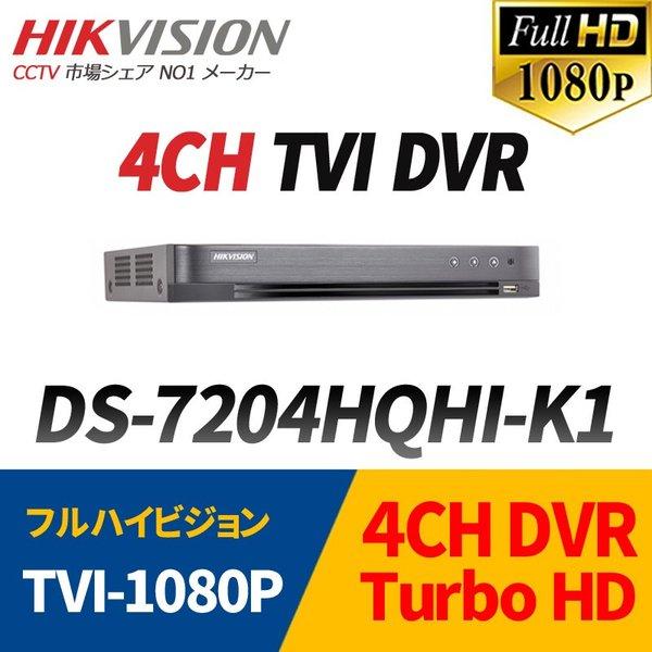 世界のHIKVISION(ハイクビジョン)の録画機、防犯カメラHD-TVI 4CH録画機  デジタルレコーダーDS-7204HQHI-K1