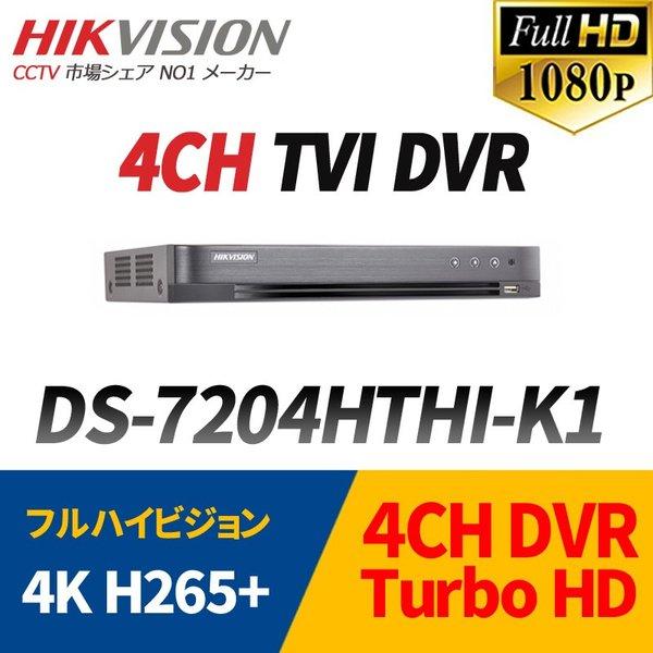世界のHIKVISION(ハイクビジョン)の録画機、防犯カメラHD-TVI 4CH録画機  デジタルレコーダーDS-7204HTHI-K1