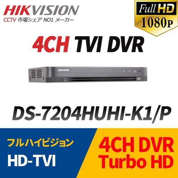 世界のHIKVISION(ハイクビジョン)の録画機、防犯カメラHD-TVI 4CH録画機  デジタルレコーダーDS-7204HUHI-K1-P