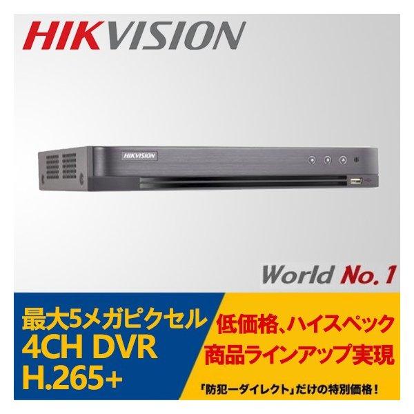 世界のHIKVISION(ハイクビジョン)の録画機、防犯カメラHD-TVI 4CH録画機 5メガピクセル H.265+対応 DS-7204HUHI-K1  ※マイク端子4つモデルとなります。