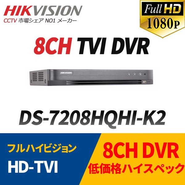 世界のHIKVISION(ハイクビジョン)の録画機、防犯カメラHD-TVI 4CH録画機  デジタルレコーダーDS-7208HQHI-K2