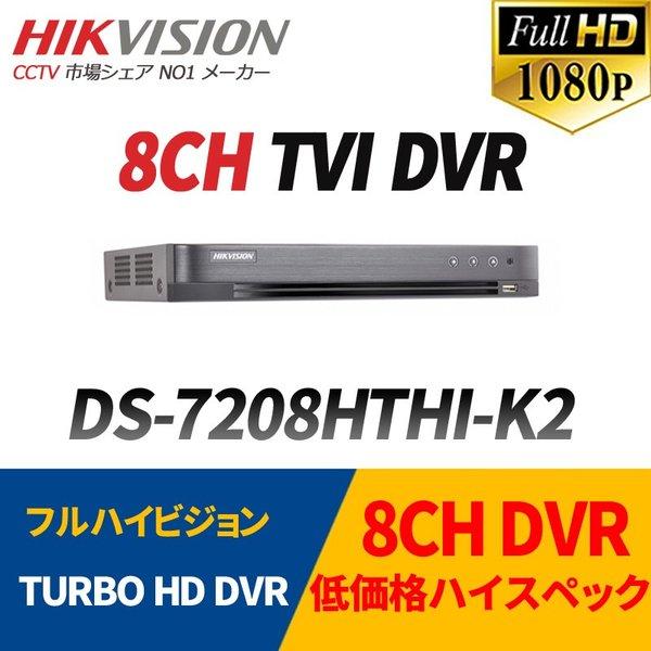 世界のHIKVISION(ハイクビジョン)の録画機、HD-TVI 8CH録画機  H.265+対応デジタルレコーダーds-7208hthi-k2