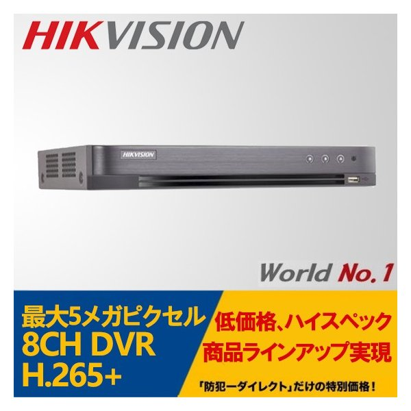 世界のHIKVISION(ハイクビジョン)の録画機、防犯カメラHD-TVI 8CH録画機 5メガピクセル H.265+対応デジタルレコーダーDS-7208HUHI-K1