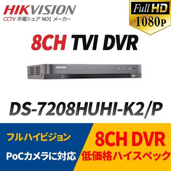 世界のHIKVISION(ハイクビジョン)の録画機、防犯カメラHD-TVI 8CH録画機  デジタルレコーダーDS-7208HUHI-K2/P