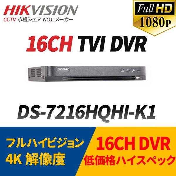 世界のHIKVISION(ハイクビジョン)の録画機、防犯カメラHD-TVI 16CH録画機  H.265+対応デジタルレコーダーds-7216hqhi-k1