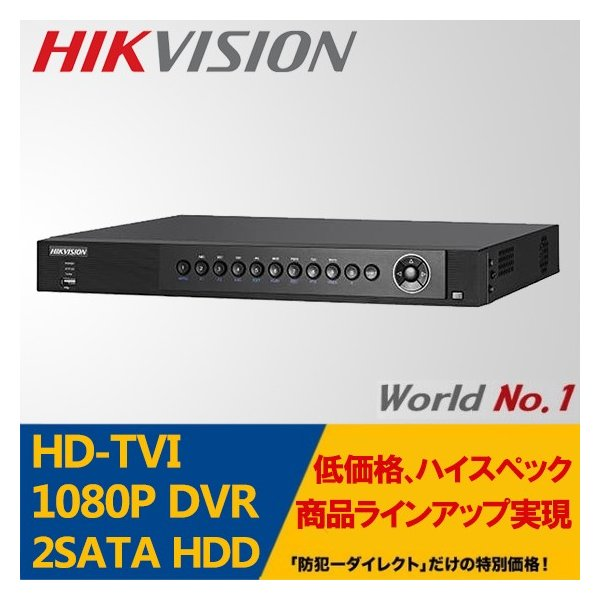 アウトレット 世界のHIKVISION(ハイクビジョン)の録画機、防犯カメラHD-TVI 16CH録画機 遠隔監視 フルHD対応デジタルレコーダーDS-7216HUHI-F2/N