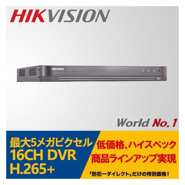 世界のHIKVISION(ハイクビジョン)の録画機、防犯カメラHD-TVI 16CH録画機 5メガピクセル H.265+対応デジタルレコーダーDS-7216HUHI-K2