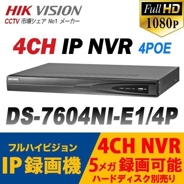 4CH IP NVR DS-7604NI-E1/4P,4CH ネットワーク、スマホ対応、HDD4TB迄対応(ハードディスク別売り)、IPカメラレコーダー監視システム, 4POE