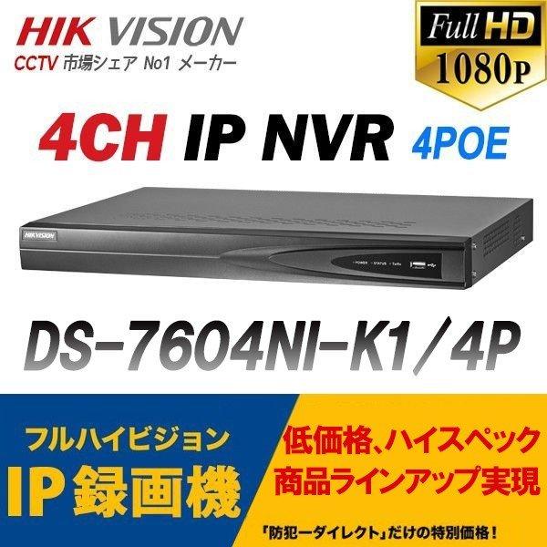4K対応防犯カメラ用録画機 DS-7604NI-K1/4p HIKVISION|NVR 4CH 遠隔監視 フルHD・4K対応デジタルレコーダー 【送料無料】