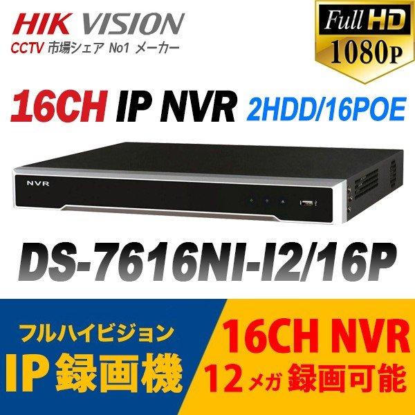 16CH IP NVR DS-7616NI-I2/16P,12メガ超高解像度録画, 16CH ネットワーク、スマホ対応、HDD6TB迄対応(ハードディスク別売り) IPカメラレコーダー監視システム