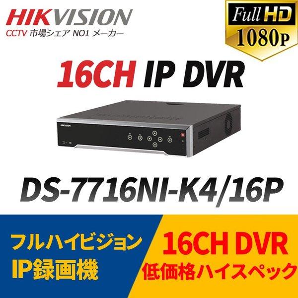 4K対応防犯カメラ用録画機 ds-7716ni-k4-16p HIKVISION|16CH H.265+対応 IPカメラ デジタルレコーダー【送料無料】