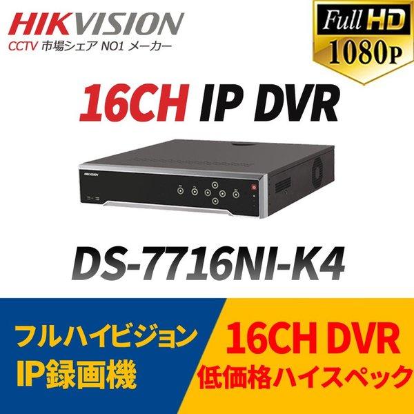 4K対応防犯カメラ用録画機 ds-7716ni-k4 HIKVISION|16CH H.265+対応 IPカメラ デジタルレコーダー【送料無料】