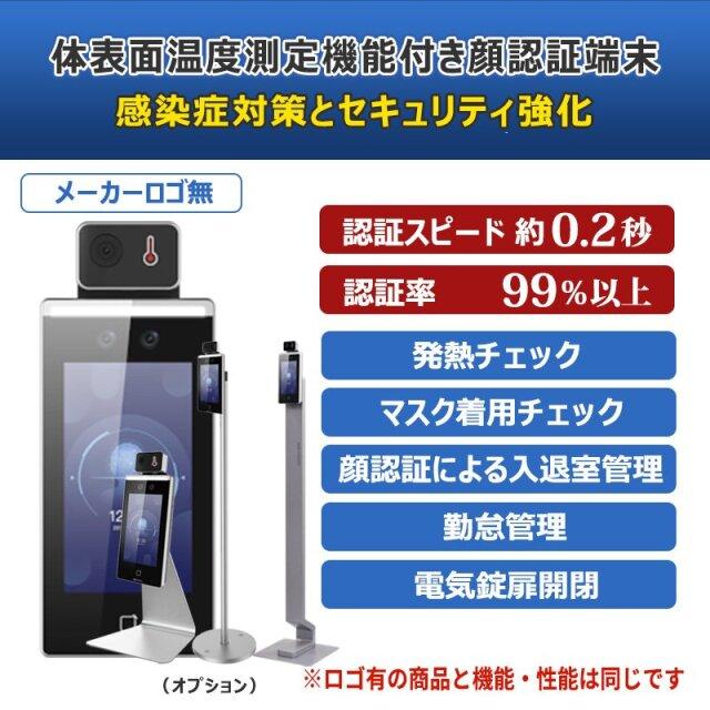 体表面温度測定機能付き顔認証端末 DS-K1TA70MI-T-NB|サーマルカメラ 非接触 顔認証 検温|3年保証|送料無料|当日発送|補助金・助成金対象
